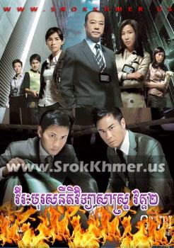 Virak Boros Nitek Vithyeasastra II | Khmer Movie | khmer drama | video4khmer | movie-khmer | Kolabkhmer | Phumikhmer | khmeravenue | ksdrama | khmercitylove | sweetdrama | tvb cambodia drama Best