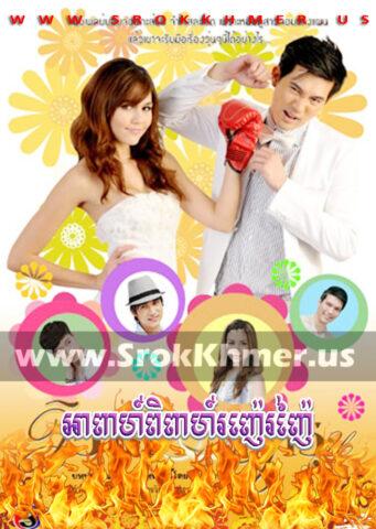 Apea Pipea Ronhe Ronhai, Khmer Movie, khmer drama, video4khmer, movie-khmer, Kolabkhmer, Phumikhmer, Khmotions, phumikhmer1, khmercitylove, sweetdrama, khreplay