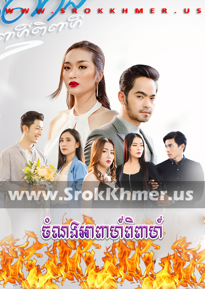 Chamnang Apea Pipea | Khmer Movie | khmer drama | video4khmer | movie-khmer | Kolabkhmer | Phumikhmer | Khmotions | phumikhmer1 | khmercitylove | sweetdrama | khreplay Best