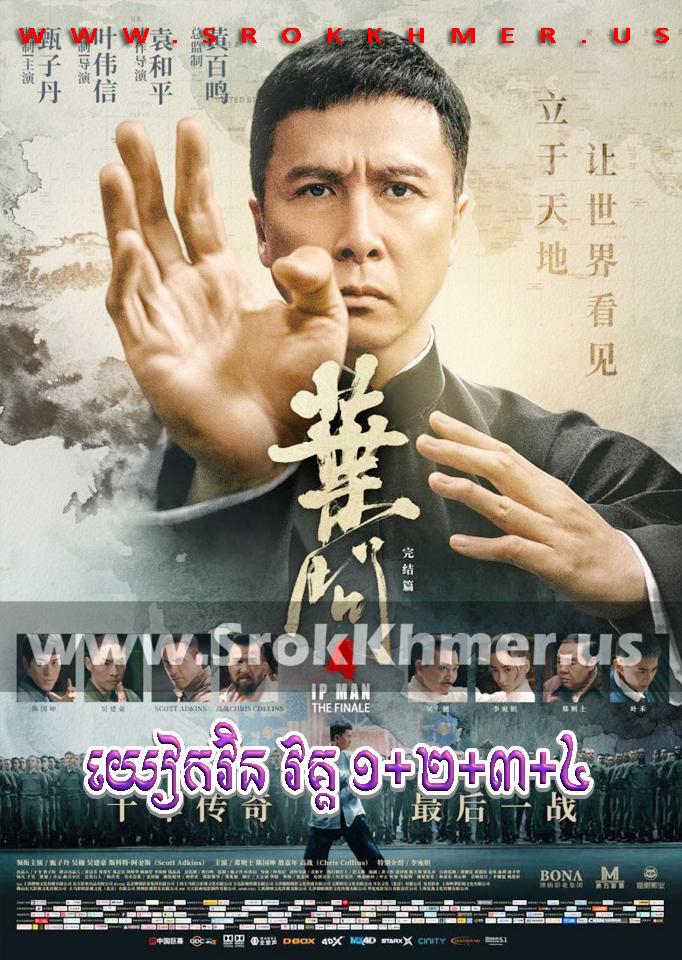 Ip Man 1+2+3+4   Khmer Movie   khmer drama   video4khmer   movie-khmer   Kolabkhmer   Phumikhmer   khmeravenue   khmercitylove   sweetdrama   tvb cambodia drama Best