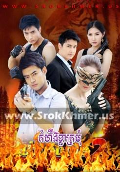 Kamhoeng Khla Kramom | Khmer Movie | khmer drama | video4khmer | movie-khmer | Kolabkhmer | Phumikhmer | Khmotions | phumikhmer1 | khmercitylove | sweetdrama | khreplay Best