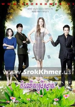 Kamneut Srey Saat | Khmer Movie | khmer drama | video4khmer | movie-khmer | Kolabkhmer | Phumikhmer | khmotions | phumikhmer1 | khmercitylove | sweetdrama | khreplay Best