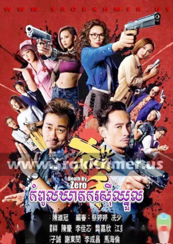 Kampoul Kheatakor Si Chhnoul, Khmer Movie, khmer drama, video4khmer, movie-khmer, Kolabkhmer, Phumikhmer, khmeravenue, khmercitylove, sweetdrama, tvb cambodia drama
