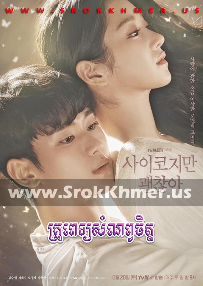 Krou Pet Samnab Chit | Khmer Movie | khmer drama | video4khmer | movie-khmer | Kolabkhmer | Phumikhmer | khmotions | khmercitylove | cookingtips.best | ks drama | khreplay Best