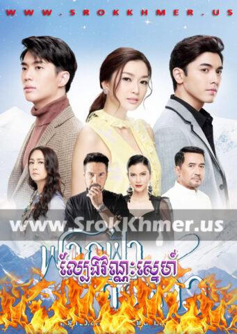 Lbeng Vannak Sne, Khmer Movie, khmer drama, video4khmer, movie-khmer, Kolabkhmer, Phumikhmer, Khmotions, phumikhmer1, khmercitylove, sweetdrama, khreplay