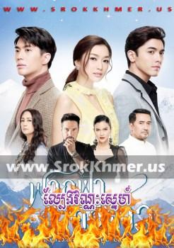 Lbeng Vannak Sne | Khmer Movie | khmer drama | video4khmer | movie-khmer | Kolabkhmer | Phumikhmer | Khmotions | phumikhmer1 | khmercitylove | sweetdrama | khreplay Best