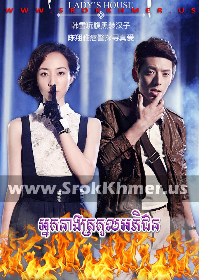 Nak Neang Trakol Aphichun   Khmer Movie   khmer drama   video4khmer   movie-khmer   Kolabkhmer   Phumikhmer   khmeravenue   khmercitylove   sweetdrama   tvb cambodia drama Best