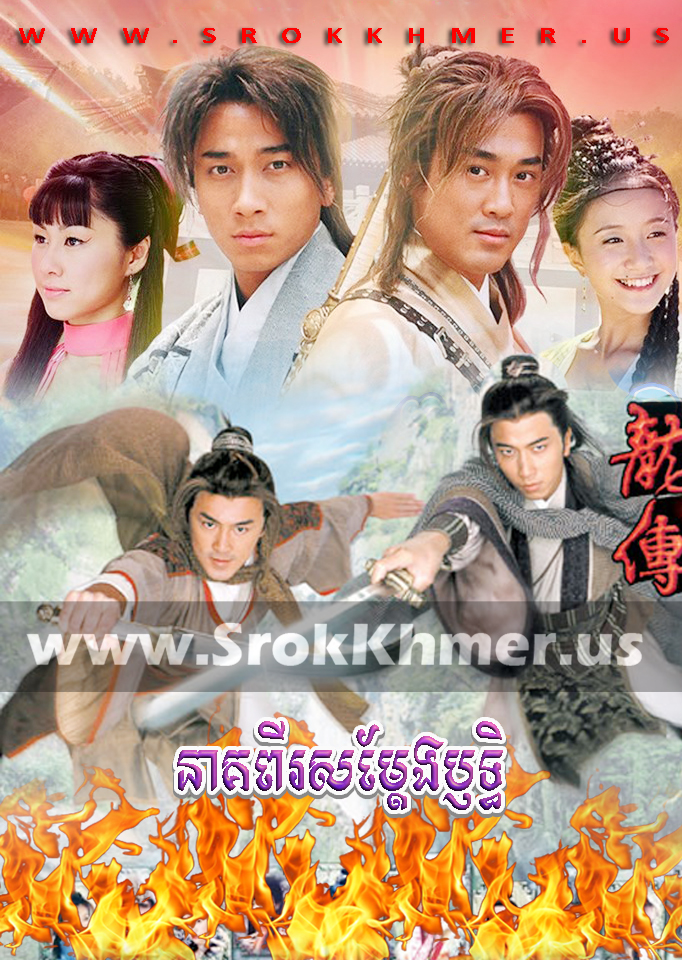 Neak Pi Samdeng Rith, Khmer Movie, khmer drama, video4khmer, movie-khmer, Kolabkhmer, Phumikhmer, khmeravenue, cookingtips.best, khmercitylove, tvb cambodia drama