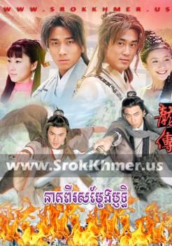 Neak Pi Samdeng Rith | Khmer Movie | khmer drama | video4khmer | movie-khmer | Kolabkhmer | Phumikhmer | khmeravenue | cookingtips.best | khmercitylove | tvb cambodia drama Best