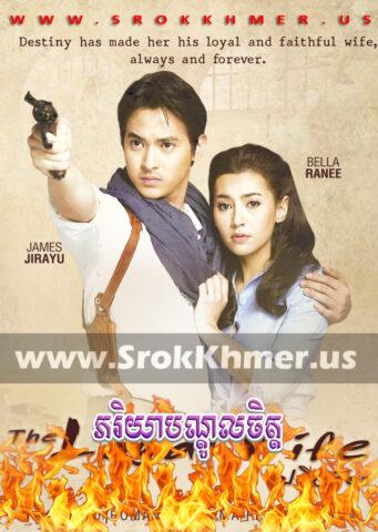 Pheakriyea Bandol Chit, Khmer Movie, khmer drama, video4khmer, movie-khmer, Kolabkhmer, Phumikhmer, Khmotions, phumikhmer1, khmercitylove, sweetdrama, khreplay