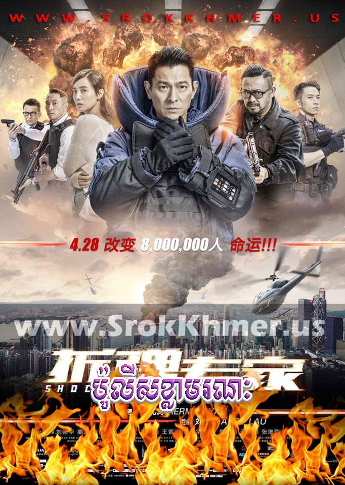 Police Khla Moronak | Khmer Movie | khmer drama | video4khmer | movie-khmer | Kolabkhmer | Phumikhmer | khmeravenue | cookingtips.best | khmercitylove | tvb cambodia drama Best