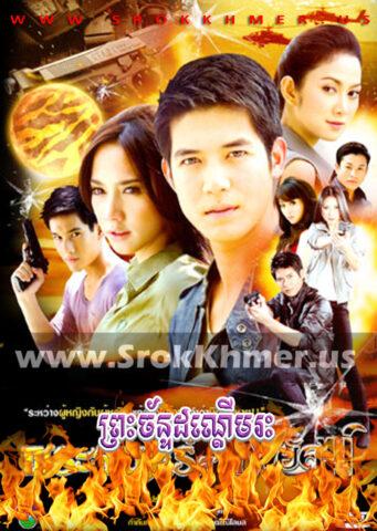 Preah Chan Dandeum Reah, Khmer Movie, khmer drama, video4khmer, movie-khmer, Kolabkhmer, Phumikhmer, Khmotions, phumikhmer1, khmercitylove, sweetdrama, khreplay