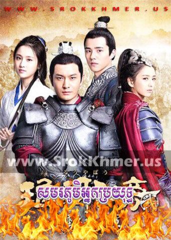 Samaraphumi Nak Prayuth, Khmer Movie, khmer drama, video4khmer, movie-khmer, Kolabkhmer, Phumikhmer, khmeravenue, khmercitylove, sweetdrama, tvb cambodia drama