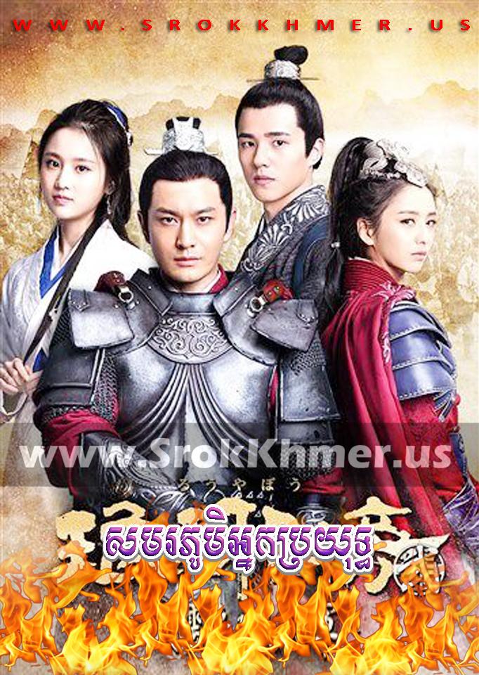 Samaraphumi Nak Prayuth   Khmer Movie   khmer drama   video4khmer   movie-khmer   Kolabkhmer   Phumikhmer   khmeravenue   khmercitylove   sweetdrama   tvb cambodia drama Best