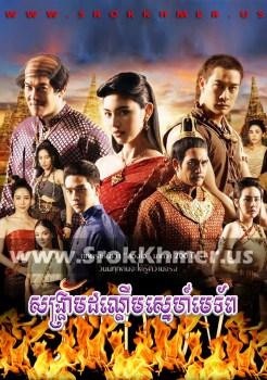 Sangkream Dandeum Sne Me Toap | Khmer Movie | khmer drama | video4khmer | movie-khmer | Kolabkhmer | Phumikhmer | Khmotions | phumikhmer1 | khmercitylove | sweetdrama | khreplay Best