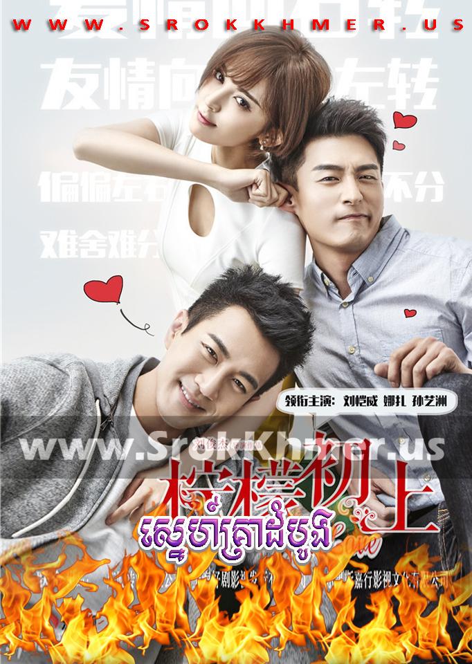 Sne Krea Dambong | Khmer Movie | khmer drama | video4khmer | movie-khmer | Kolabkhmer | Phumikhmer | khmeravenue | cookingtips.best | khmercitylove | tvb cambodia drama Best