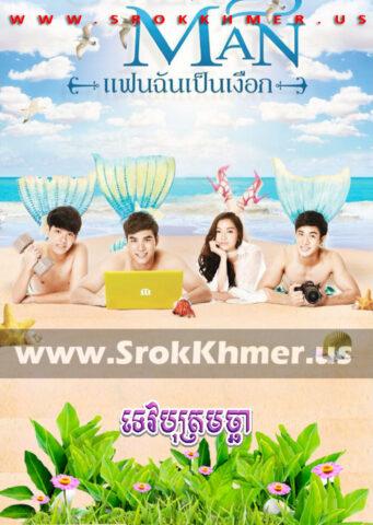 Tevaboth Machha, Khmer Movie, khmer drama, video4khmer, movie-khmer, Kolabkhmer, Phumikhmer, Khmotions, phumikhmer1, khmercitylove, sweetdrama, khreplay