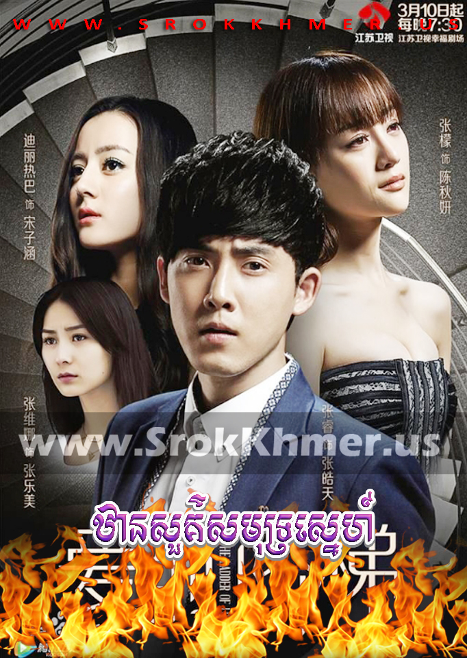 Than Sour Samoth Sne | Khmer Movie | khmer drama | video4khmer | movie-khmer | Kolabkhmer | Phumikhmer | khmeravenue | khmercitylove | sweetdrama | tvb cambodia drama Best