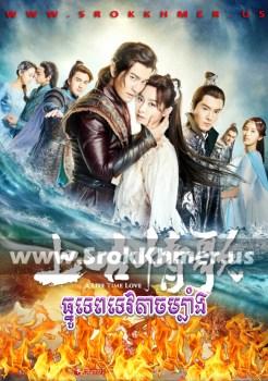 Thnou Tep Tevada Chambang | Khmer Movie | khmer drama | video4khmer | movie-khmer | Kolabkhmer | Phumikhmer | khmeravenue | khmercitylove | sweetdrama | tvb cambodia drama Best