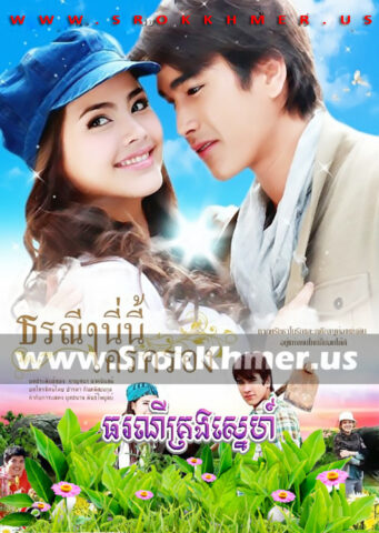 Thorany Krong Sne, Khmer Movie, khmer drama, video4khmer, movie-khmer, Kolabkhmer, Phumikhmer, Khmotions, phumikhmer1, khmercitylove, sweetdrama, khreplay