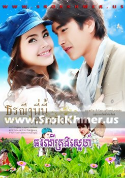 Thorany Krong Sne | Khmer Movie | khmer drama | video4khmer | movie-khmer | Kolabkhmer | Phumikhmer | Khmotions | phumikhmer1 | khmercitylove | sweetdrama | khreplay Best