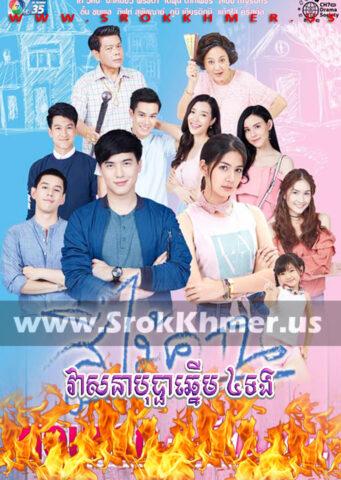Veasna Bopha Chhneum 4 Tong, Khmer Movie, khmer drama, video4khmer, movie-khmer, Kolabkhmer, Phumikhmer, Khmotions, phumikhmer1, khmercitylove, sweetdrama, khreplay