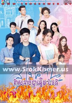 Veasna Bopha Chhneum 4 Tong | Khmer Movie | khmer drama | video4khmer | movie-khmer | Kolabkhmer | Phumikhmer | Khmotions | phumikhmer1 | khmercitylove | sweetdrama | khreplay Best