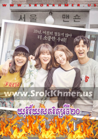 Yukvavey Satavoat ti 20, Khmer Movie, khmer drama, video4khmer, movie-khmer, Kolabkhmer, Phumikhmer, khmotions, khmercitylove, cookingtips.best, ks drama, khreplay