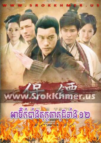 Athkambang Tokkata Kuch Tang 12, Khmer Movie, khmer drama, video4khmer, movie-khmer, Kolabkhmer, Phumikhmer, khmeravenue, khmercitylove, sweetdrama, tvb cambodia drama