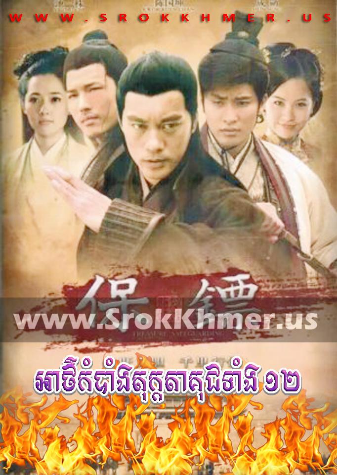 Athkambang Tokkata Kuch Tang 12   Khmer Movie   khmer drama   video4khmer   movie-khmer   Kolabkhmer   Phumikhmer   khmeravenue   khmercitylove   sweetdrama   tvb cambodia drama Best