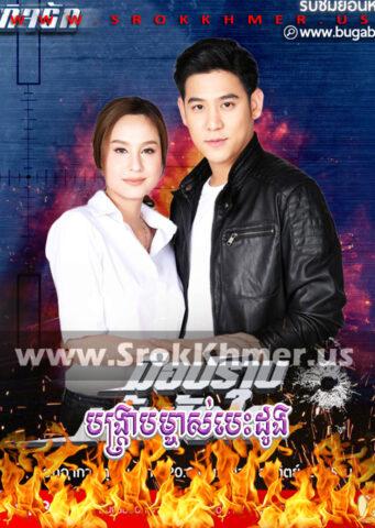 Bangkrab Mchas Besdong, Khmer Movie, khmer drama, video4khmer, movie-khmer, Kolabkhmer, Phumikhmer, Khmotions, phumikhmer1, khmercitylove, sweetdrama, khreplay