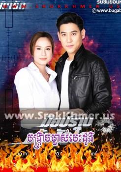 Bangkrab Mchas Besdong | Khmer Movie | khmer drama | video4khmer | movie-khmer | Kolabkhmer | Phumikhmer | Khmotions | phumikhmer1 | khmercitylove | sweetdrama | khreplay Best