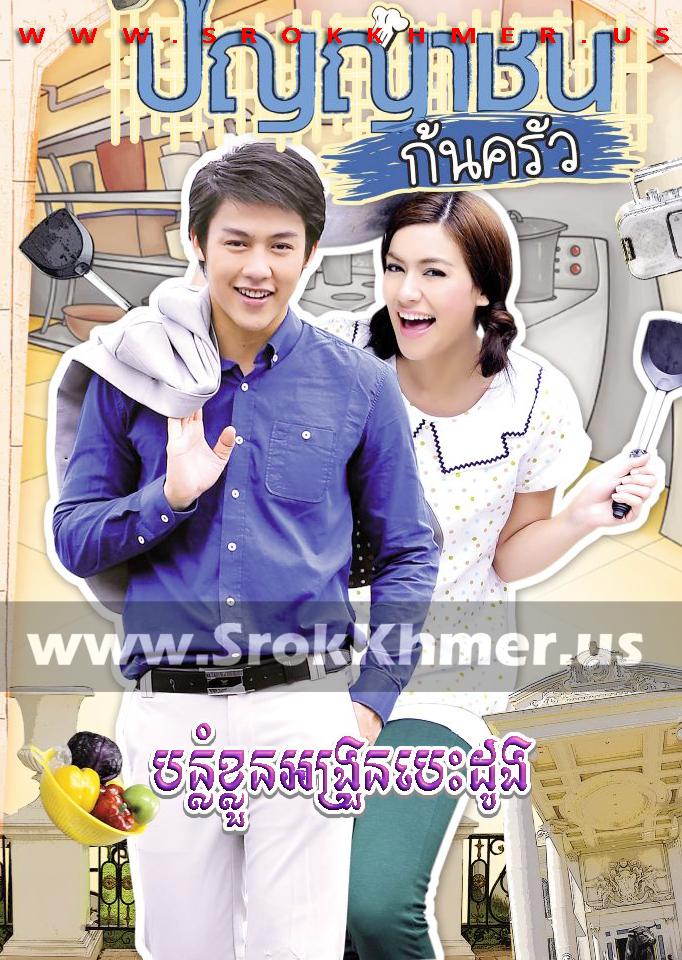 Banlom Khloun Angroun Besdong | Khmer Movie | khmer drama | video4khmer | movie-khmer | Kolabkhmer | Phumikhmer | Khmotions | phumikhmer1 | khmercitylove | sweetdrama | khreplay Best