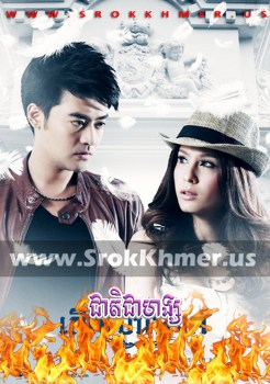 Cheat Chea Hang | Khmer Movie | khmer drama | video4khmer | movie-khmer | Kolabkhmer | Phumikhmer | Khmotions | phumikhmer1 | khmercitylove | sweetdrama | khreplay Best