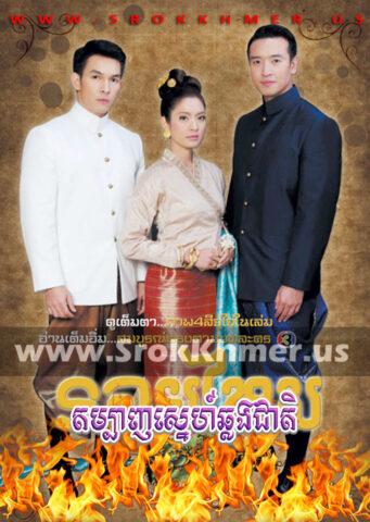 Dambanh Sne Chhlang Cheat, Khmer Movie, khmer drama, video4khmer, movie-khmer, Kolabkhmer, Phumikhmer, Khmotions, phumikhmer1, khmercitylove, sweetdrama, khreplay