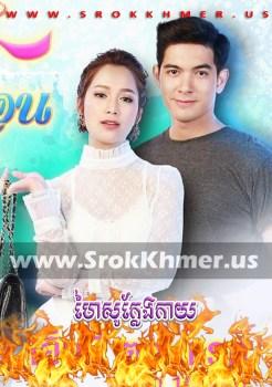 Haiso Khleng Kay | Khmer Movie | khmer drama | video4khmer | movie-khmer | Kolabkhmer | Phumikhmer | Khmotions | phumikhmer1 | khmercitylove | sweetdrama | khreplay Best