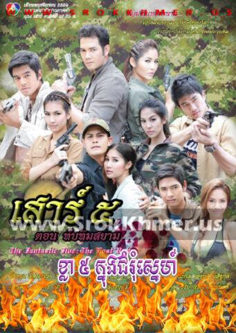 Khla 5 Khnong Chomrum Sne, Khmer Movie, khmer drama, video4khmer, movie-khmer, Kolabkhmer, Phumikhmer, Khmotions, phumikhmer1, khmercitylove, sweetdrama, khreplay