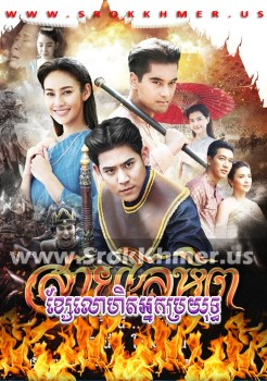 Khsae Lohit Nak Prayuth | Khmer Movie | khmer drama | video4khmer | movie-khmer | Kolabkhmer | Phumikhmer | Khmotions | phumikhmer1 | khmercitylove | sweetdrama | khreplay Best