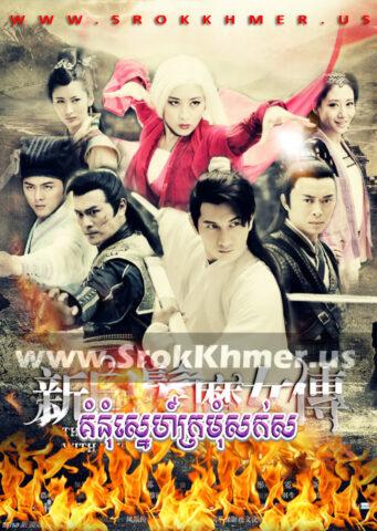 Komnum Sne Kramom Sak Sar, Khmer Movie, khmer drama, video4khmer, movie-khmer, Kolabkhmer, Phumikhmer, khmeravenue, khmercitylove, sweetdrama, tvb cambodia drama