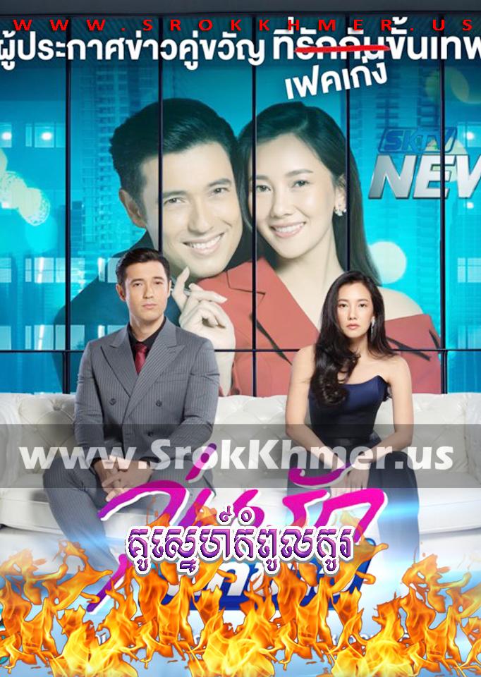 Kou Sne Kampoul Ko ep 39 END | Khmer Movie | khmer drama | video4khmer | movie-khmer | Kolabkhmer | Phumikhmer | Khmotions | phumikhmer1 | khmercitylove | sweetdrama | khreplay Best