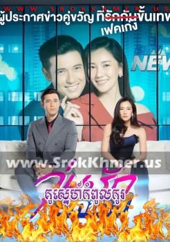 Kou Sne Kampoul Ko ep 13 | Khmer Movie | khmer drama | video4khmer | movie-khmer | Kolabkhmer | Phumikhmer | Khmotions | phumikhmer1 | khmercitylove | sweetdrama | khreplay Best