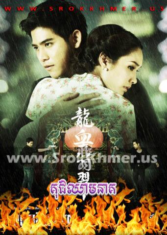 Kuch Chheam Neak, Khmer Movie, khmer drama, video4khmer, movie-khmer, Kolabkhmer, Phumikhmer, Khmotions, phumikhmer1, khmercitylove, sweetdrama, khreplay