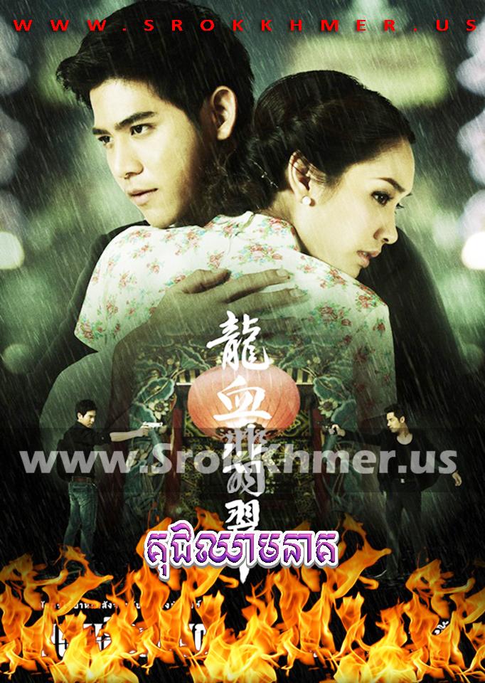 Kuch Chheam Neak | Khmer Movie | khmer drama | video4khmer | movie-khmer | Kolabkhmer | Phumikhmer | Khmotions | phumikhmer1 | khmercitylove | sweetdrama | khreplay Best