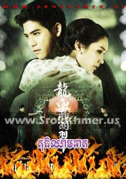 Kuch Chheam Neak ep 32 END | Khmer Movie | khmer drama | video4khmer | movie-khmer | Kolabkhmer | Phumikhmer | Khmotions | phumikhmer1 | khmercitylove | sweetdrama | khreplay Best