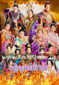 Lbech Khnong Reachvang II | Khmer Movie | khmer drama | video4khmer | movie-khmer | Kolabkhmer | Phumikhmer | khmeravenue | khmercitylove | sweetdrama | tvb cambodia drama Best