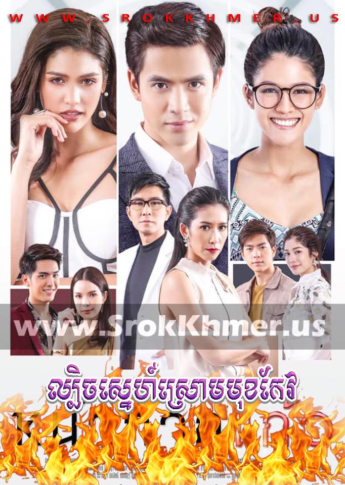 Lbech Sne Sroam Muk Keo   Khmer Movie   khmer drama   video4khmer   movie-khmer   Kolabkhmer   Phumikhmer   Khmotions   phumikhmer1   khmercitylove   sweetdrama   khreplay Best