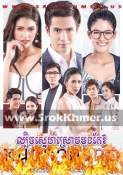 Lbech Sne Sroam Muk Keo | Khmer Movie | khmer drama | video4khmer | movie-khmer | Kolabkhmer | Phumikhmer | Khmotions | phumikhmer1 | khmercitylove | sweetdrama | khreplay Best