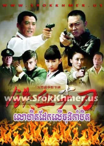 Lohit Dek Leu Chong Kambit, Khmer Movie, khmer drama, video4khmer, movie-khmer, Kolabkhmer, Phumikhmer, khmeravenue, khmercitylove, sweetdrama, tvb cambodia drama