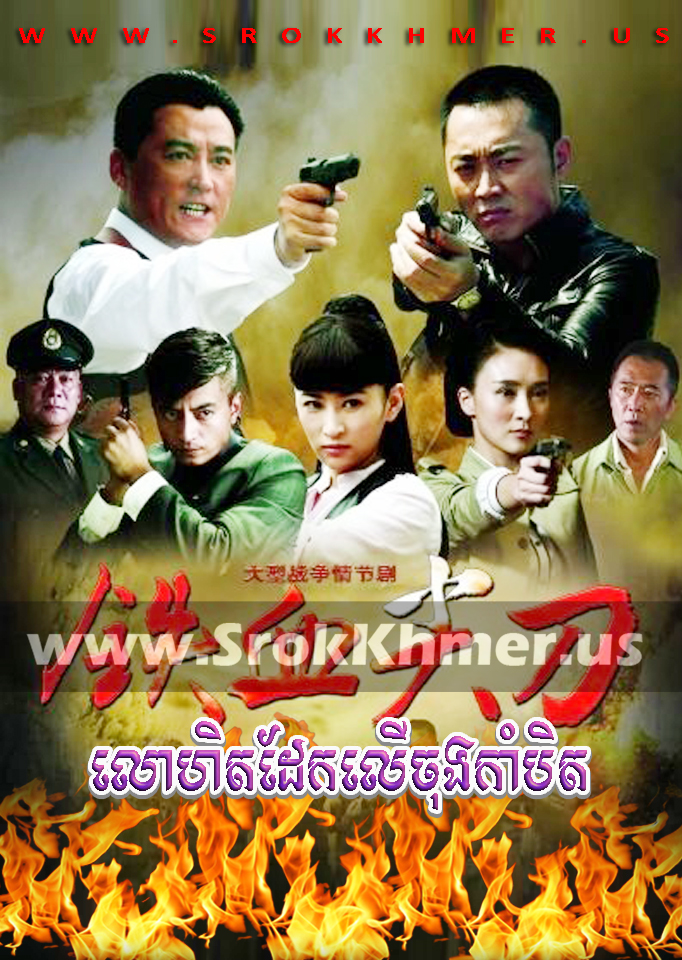 Lohit Dek Leu Chong Kambit   Khmer Movie   khmer drama   video4khmer   movie-khmer   Kolabkhmer   Phumikhmer   khmeravenue   khmercitylove   sweetdrama   tvb cambodia drama Best