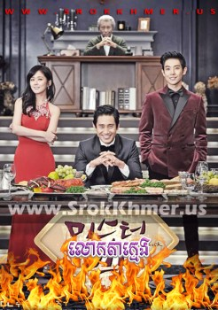 Lok Ta Khmeng | Khmer Movie | khmer drama | video4khmer | movie-khmer | Kolabkhmer | Phumikhmer | khmotions | phumikhmer1 | khmercitylove | sweetdrama | khreplay Best